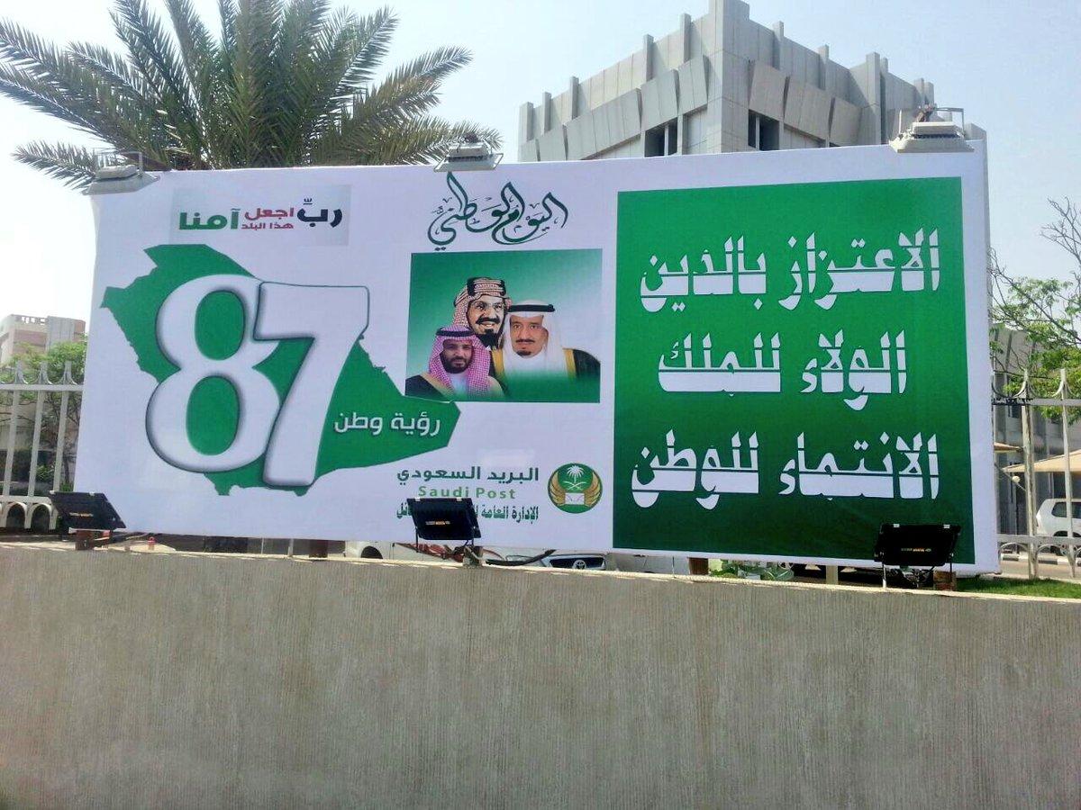 اليوم الوطني السعودي 4 صور الاحتفال باليوم الوطني للمملكه 87