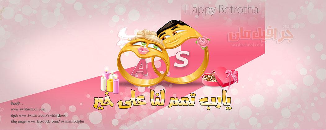 خطوبة سعيده swishschool.com  صور غلاف فيس بوك خطوبه سعيده psd