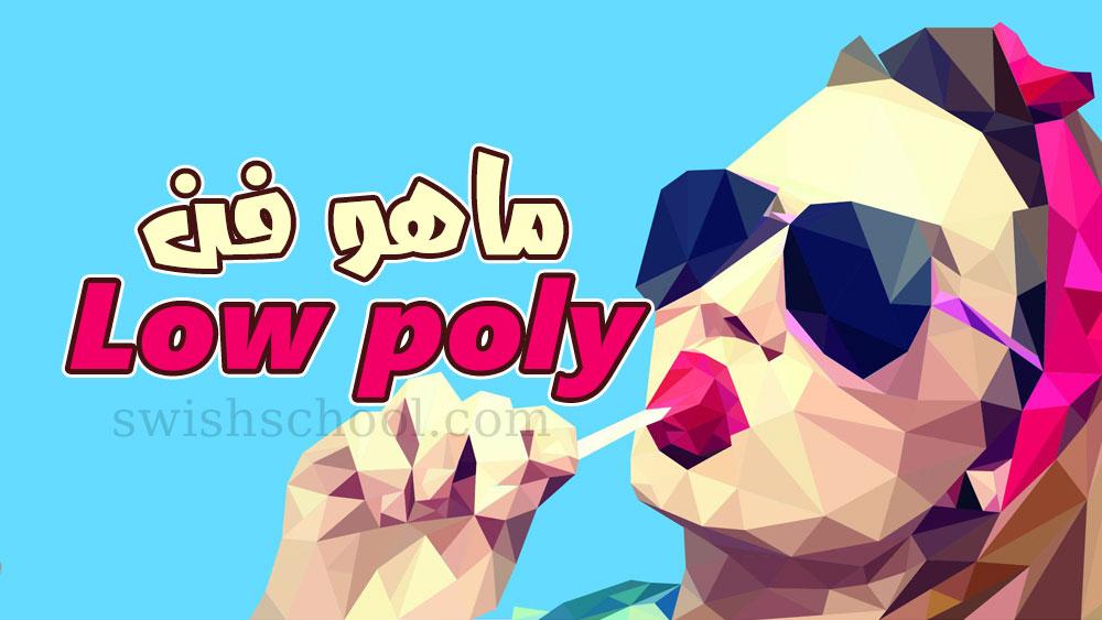 ماهو فن لو بولي Low poly ماهو فن لو بولي Low poly