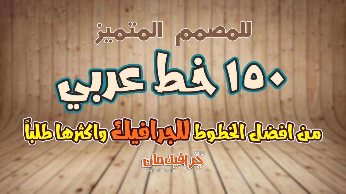 150 خط عربي للتحميل تحميل افضل 150 خط عربي للتصميم