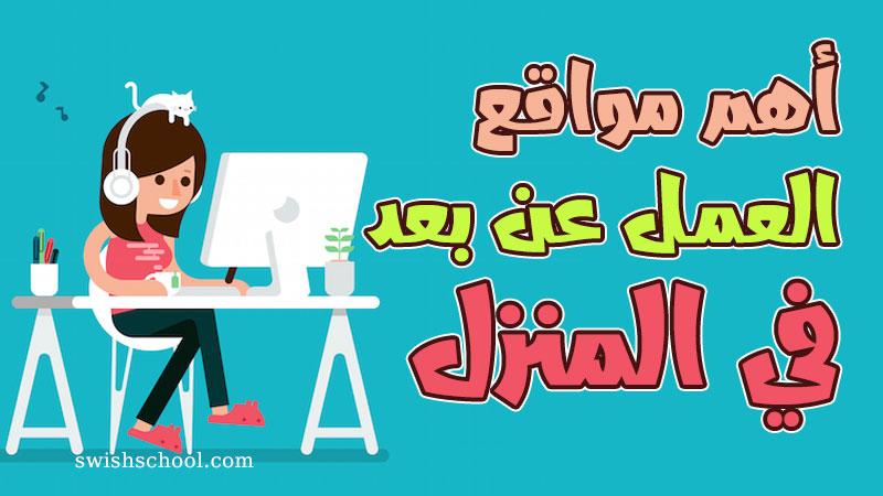 العمل عن بعد في المنزل قائمه اهم مواقع العمل الحر Freelancer عربيه و اجنبيه