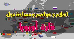 اعلام قاره اوروبا All Europe Flags