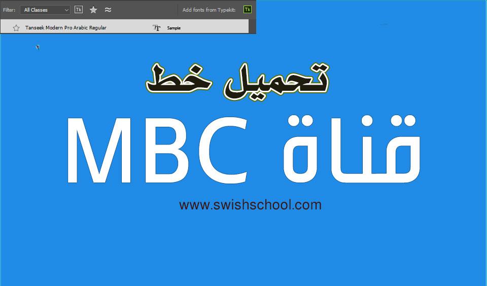 خط قناة mbc تحميل خط قناة mbc الفضائيه