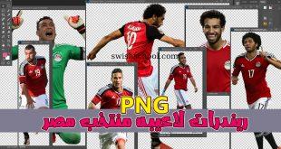 صور لاعيبه منتخب مصر مفرغه PNG Renders