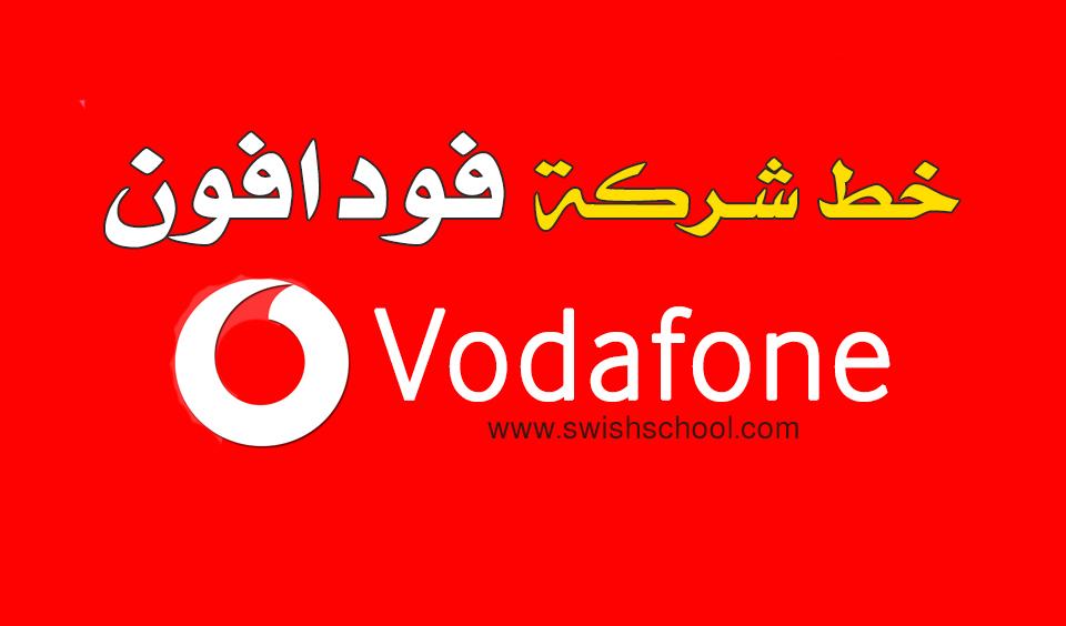 Vodafone font تحميل خط فودافون Vodafone