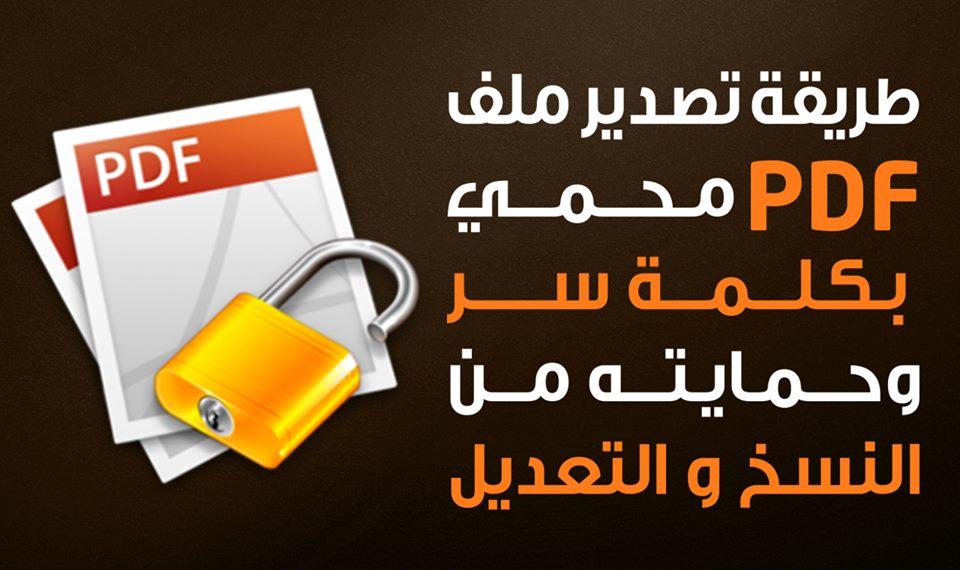 حمايه ملف pdf طريقه حفظ ملف pdf محمي بكلمه سر