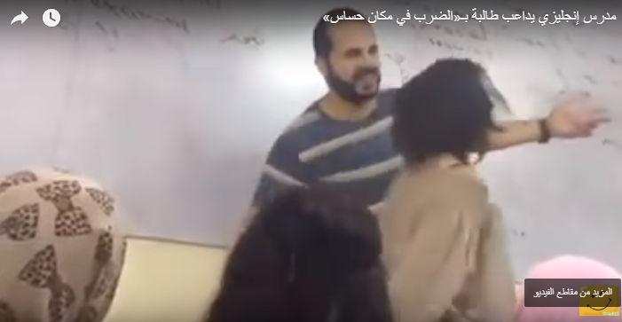 مدرس يضرب فتاه على مكان حساس مدرس يضرب فتاه على مكان حساس اثناء الدرس الخصوصي