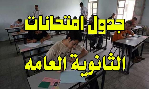 جدول امتحانات الثانوية العامة 2015 بعد التعديل