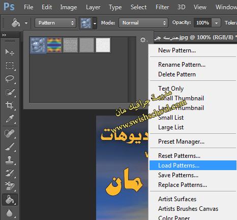 شرح طريقة عمل الباترين من صورة جاهزة + شرح اضافة واستخدام الباترين في الفوتوشوب بالصور والفيديو