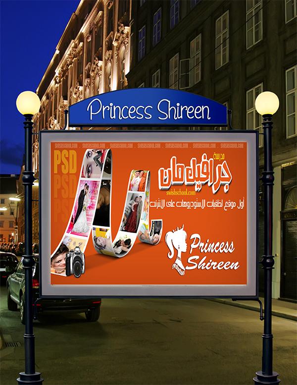 موك اب جديد لعرض الصور والتصاميم من تصميم Princess Shireen خاص وحصرى لمدرسة جرافيك مان (33)