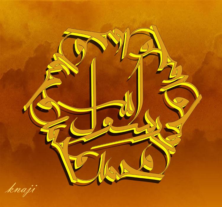مخطوطه + تصميم (محمد رسول الله)