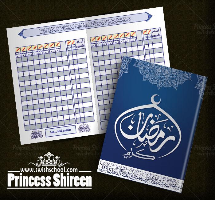 تحميل امساكيه شهر رمضان 2015 psd للمطابع فصل الوان تصميمPrincess Shireen
