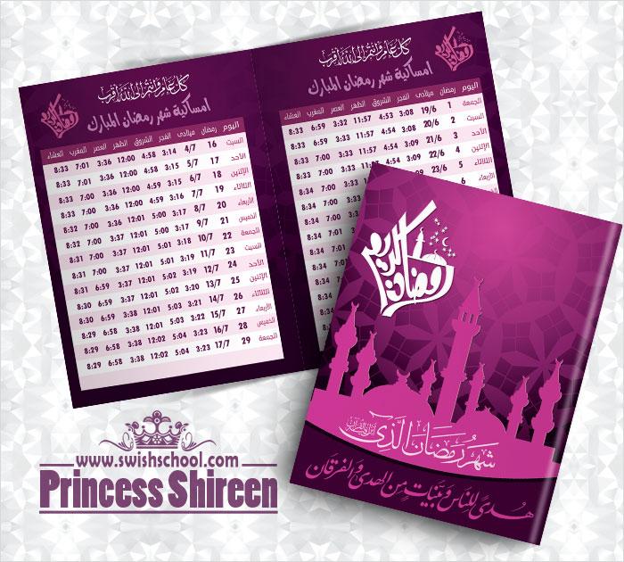 امساكية شهر رمضان 2015 psd توقيت القاهره - فصل الوان تصميم Princess Shireen