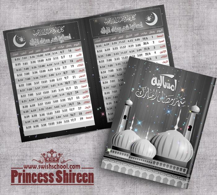 تحميل أمساكية شهر رمضان الكريم 2015 psd توقيت القاهرة تصميم Princess Shireen