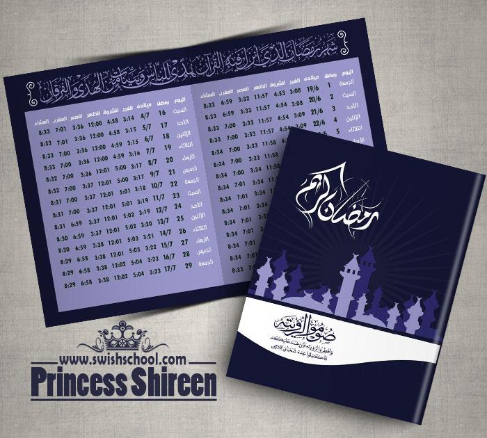 امساكيه شهر رمضان 2015 psd توقيت القاهره - للمطابع تصميم Princess Shireen