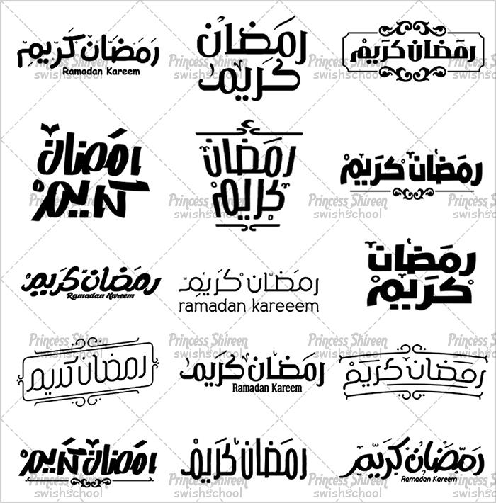 ملف مفتوح مخطوطات رمضان كريم جديد 2016 مدرسة جرافيك مان