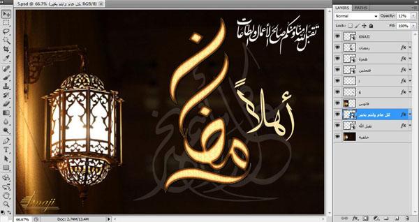 تصميم رمضاني ( 03 ) 2015