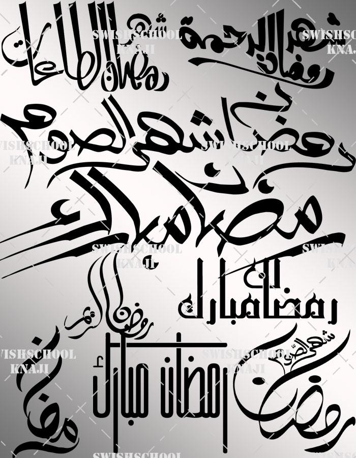 20 مخطوطه رمضانيه  2017