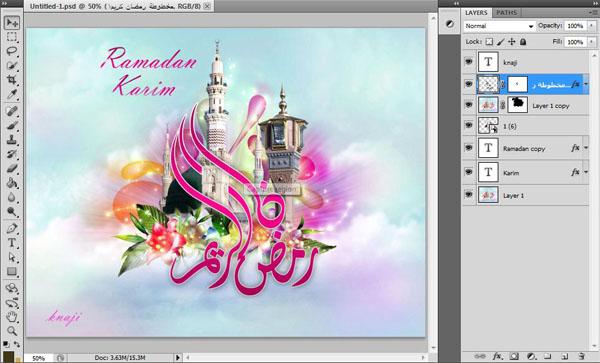 تصميم رمضاني ( 07 ) 2015