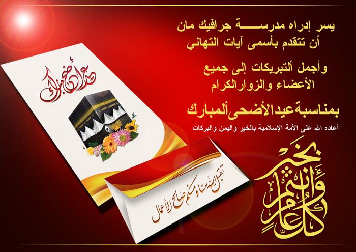 تهنئة بمناسبة عيد الاضحى المبارك