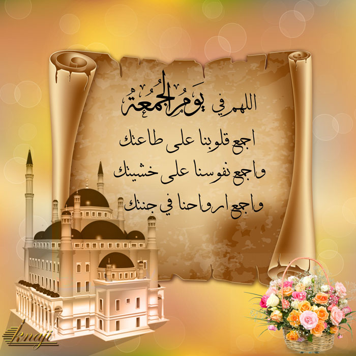 اللهم في يوم الجمعة