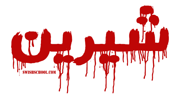 خط عربى الكتابة بالدم لتصاميم الاكشن والتصاميم الشبابية , خط عربى الكتابة بالبوية السائلة جديد 2016