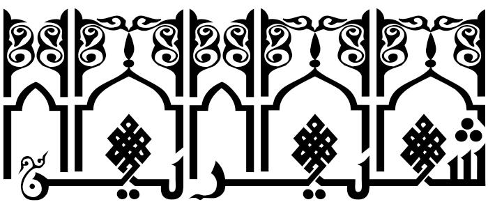 خط اسلامى مزخرف جديد للفوتوشوب , خط فوتوشوب رائع للتصاميم الاسلامية مدرسة جرافيك مان