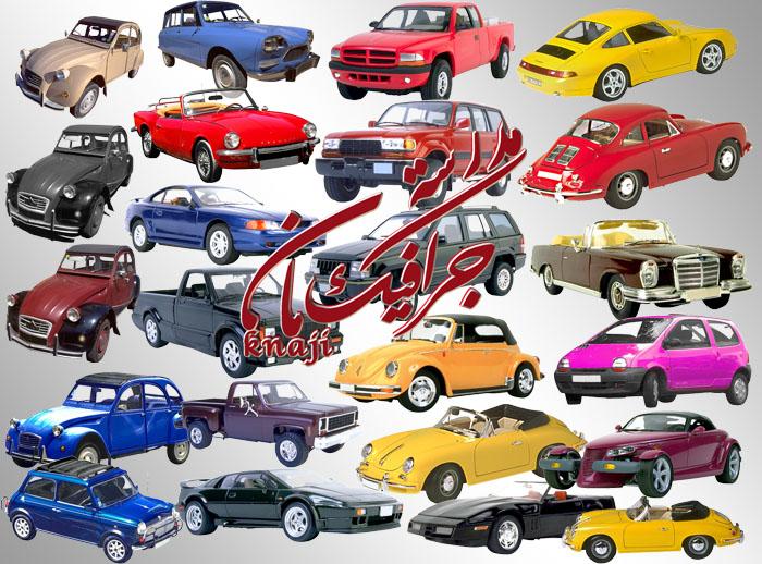 مجموعه من السيارات المتنوعه