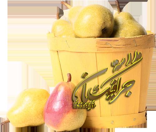 فاكهة الاجاص بجوده عاليه دون خلفيه