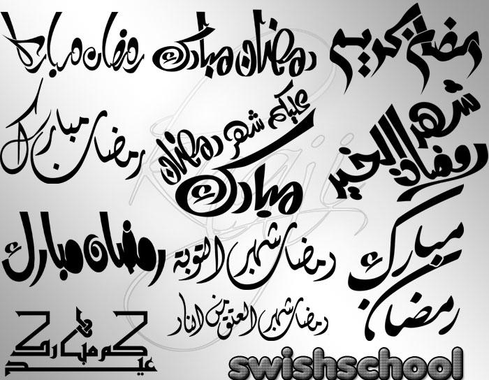 17 مخطوطة لشهر رمضان المبارك