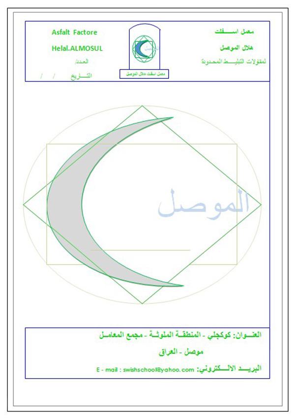 تصميم ورقة عمل لشركة مقاولات ببرنامج word
