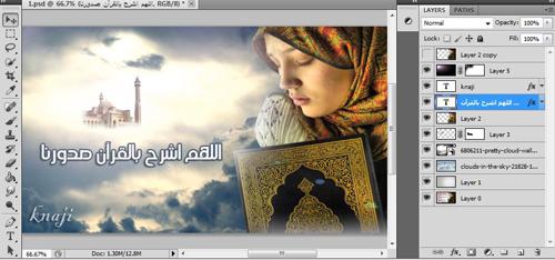اللهم اشرح بالقرآن صدورنا