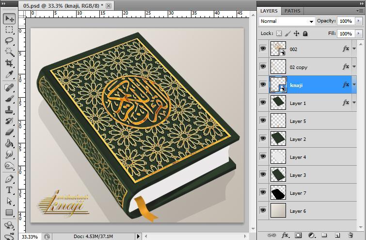تصميم غلاف للقرآن الكريم 1