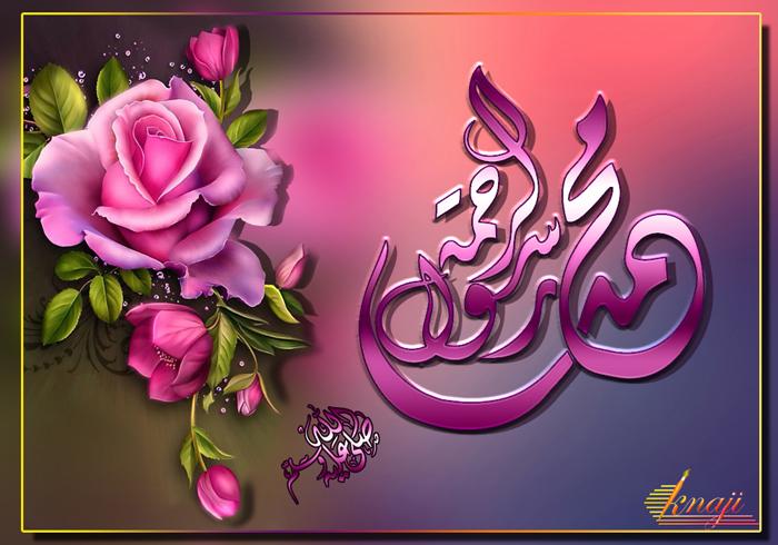 محمد رسول الرحمة