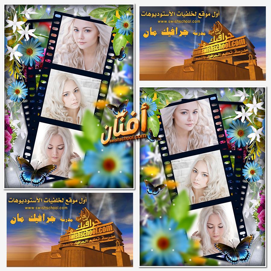 تحميل فريم شريط السينما الفخم للصور الشخصيه والاستديوهات psd