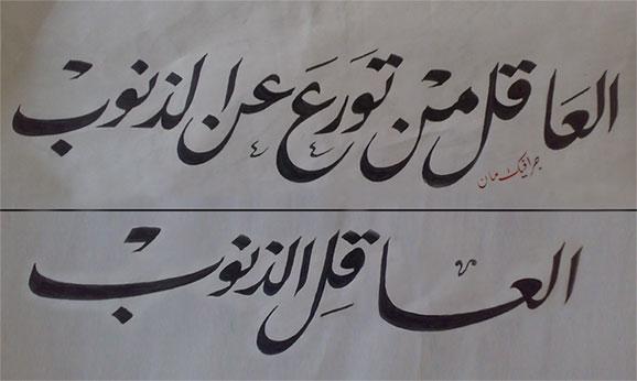 لوحة بالخط الفارسى (تجارب قلمى)