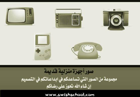 صور اجهزة منزلية قديمة
