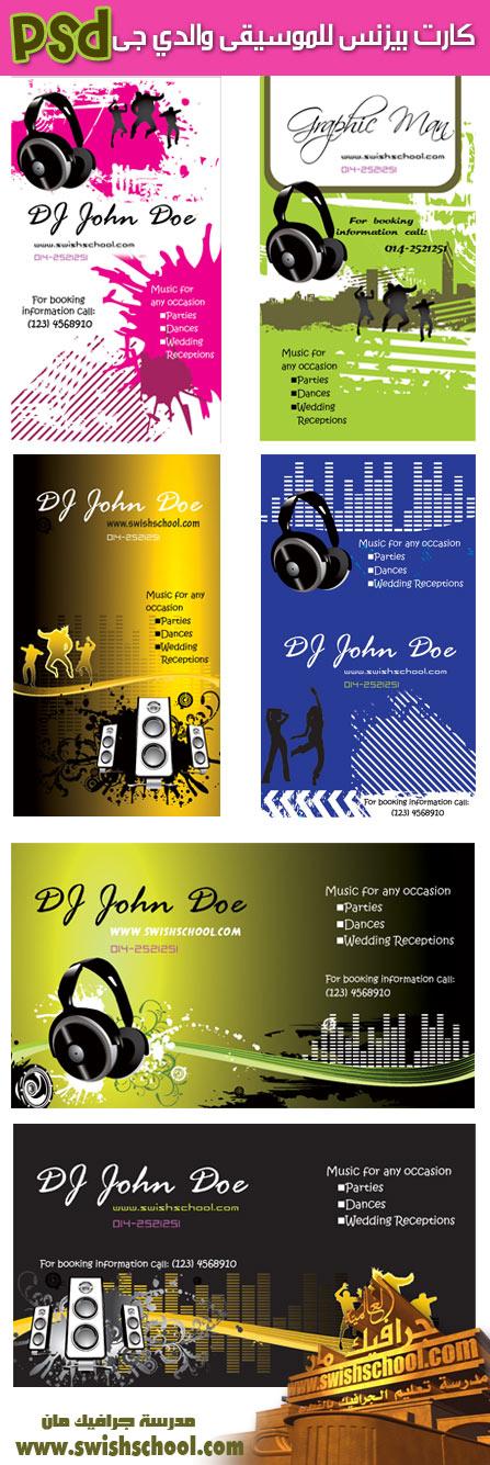 6 كروت فصل الوان للدي جي Business Card PSD Templates – DJ