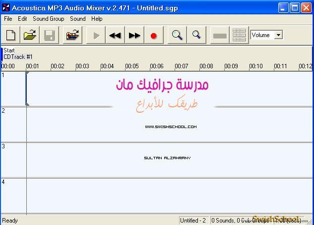 برنامج Acoustica-MP3-Audio-Mixer لعمل ريم**ات روعه