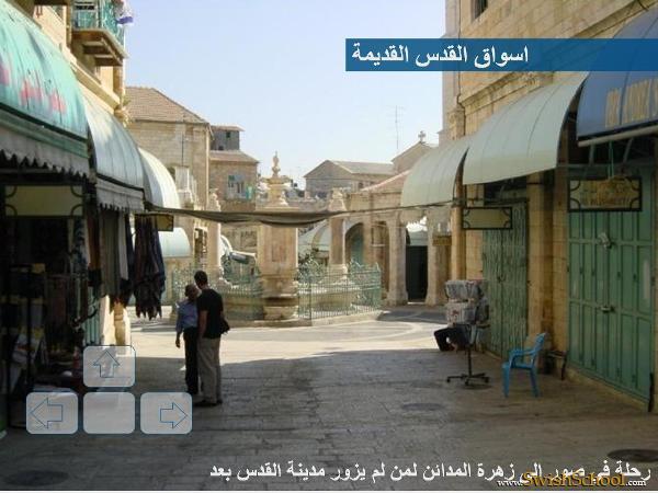 صور رحله الى القدس صور شوارع القدس و مباني القدس القديمه
