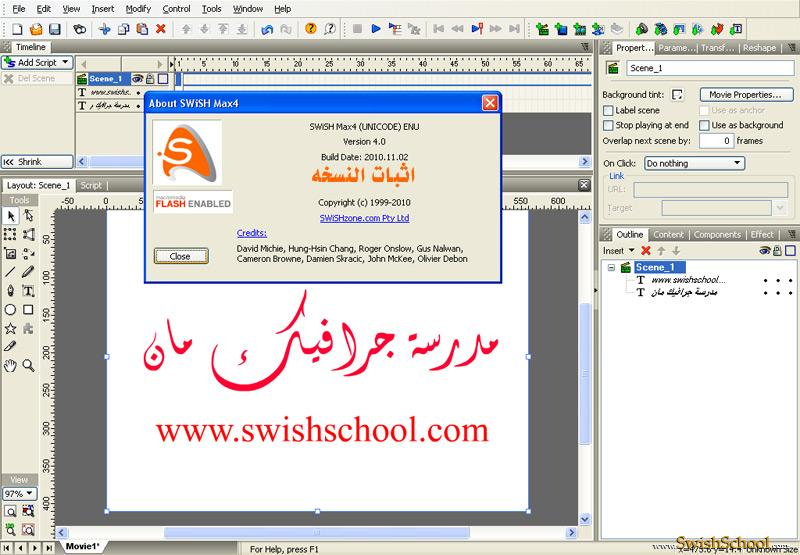 سويش ماكس 4 اصدار 2 - 11 - 2010  swishmax4 الاصدار الرابع