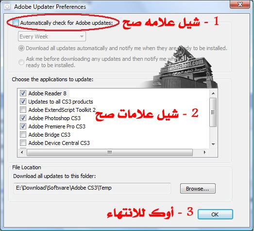ايقاف التحديث التلقائي في الفوتوشوب Turn off Adobe auto update