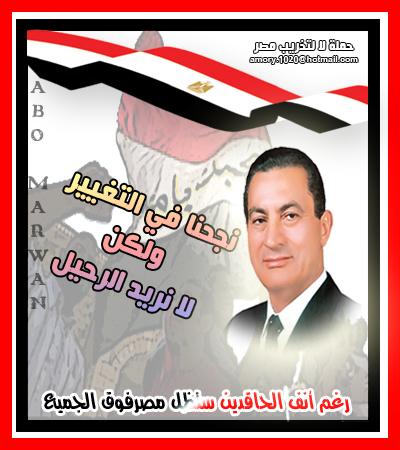 حملة لا لتخريب مصر ...((مصر فـــ( 2 )ــــــوق الجميع))