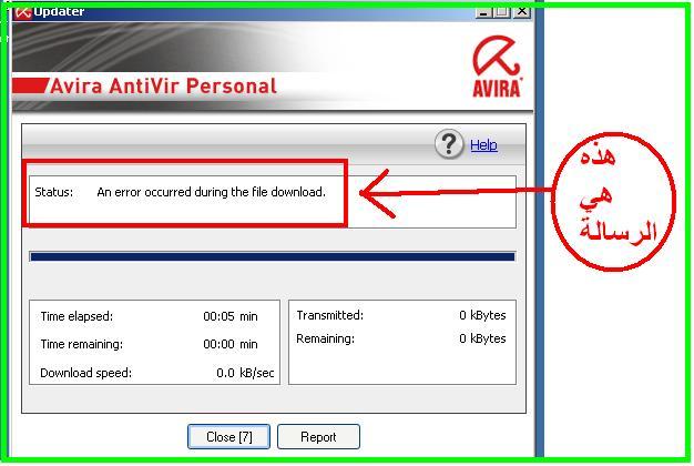 لدي مشكلة في update الأنتي فايروس الأفيرا ـ آمل الحل