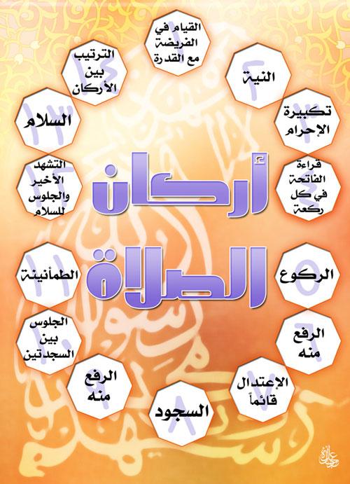 معلومات إسلاميه مفيده بالصور