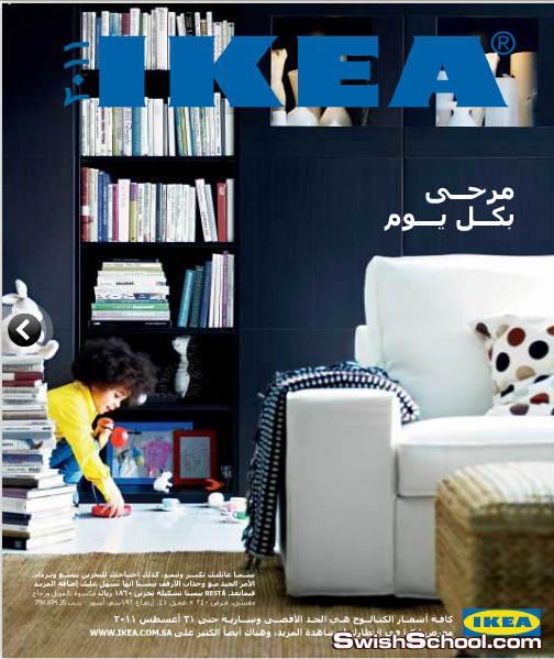 كتالوج ايكيا 2011 جميع المنتجات بالاسعار ديكورات مطابخ غرف اطفال ادوات منزليه ikea