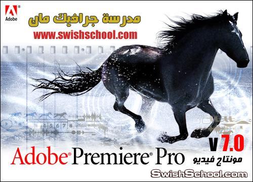 تحميل برنامج ادوب بريميير برو للاجهزه المتواضعه  Adobe Premier pro v 7.0