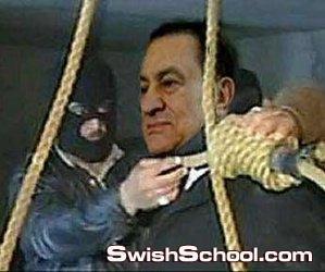 الحكم باعدام حسني مبارك بعد ثبوت تورطه في قضية التحريض على قتل المتظاهرين