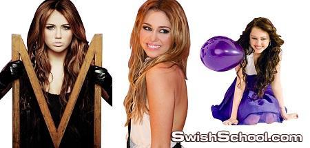 صور مقصوصه Miley Cyrus من قصي  psd