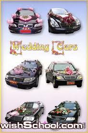 سيارات افراح واطارات رومانسيه للاعراس ولخطوبه